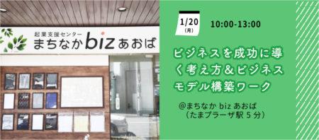 【1月20日(月)】ビジネスを成功に導く考え方&ビジネスモデル構築ワーク ~ネット集客・売上UP実践会