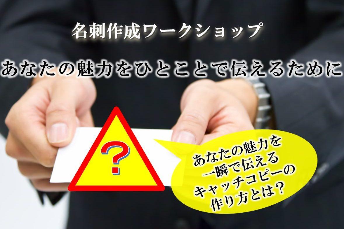 【オンライン講座】名刺作成ワークショップ~あなたの魅力をひとことで伝えるために~《2月26日(月)済》