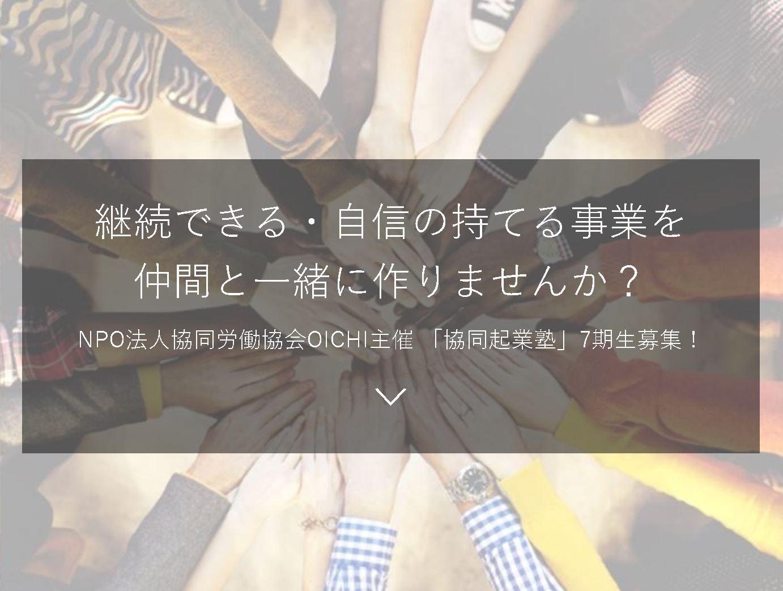 協同起業塾 7期生募集中!