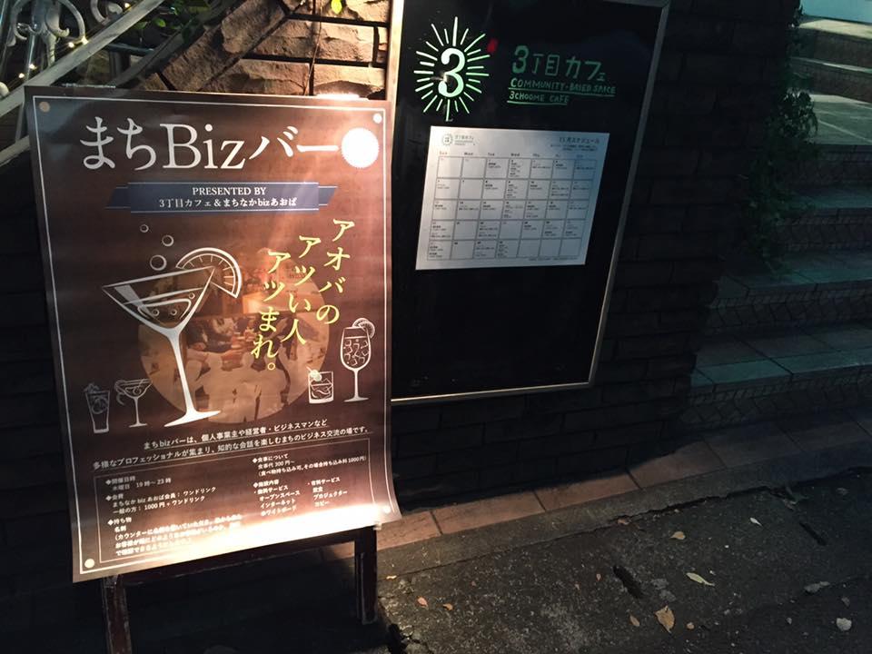 【2月21日(木)】まちbizバー(学生交流会)