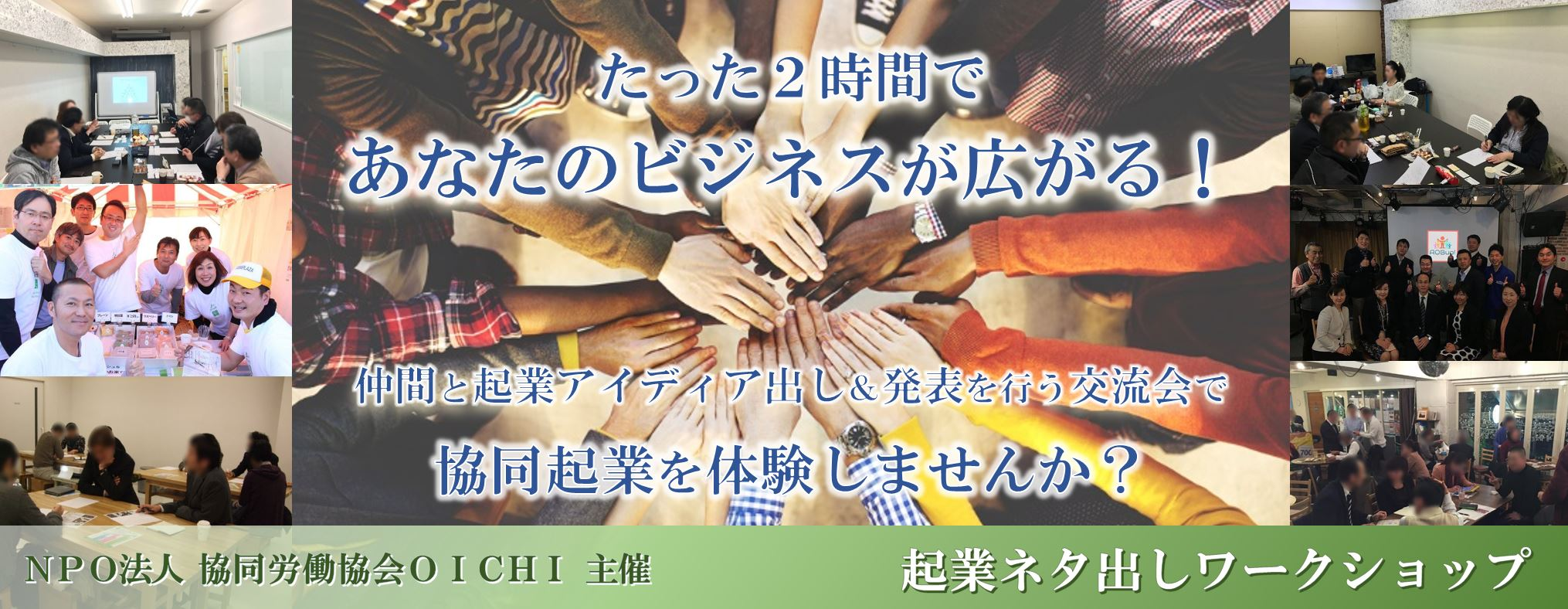 起業ネタ出しワークショップ+弁護士ミニセミナー《5月27日(土)済》